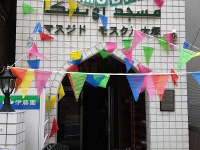 Otsuka Mosque, To-shima